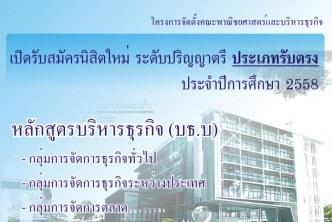 รับสมัครนิสิตใหม่ประเภทรับตรง ภาคปกติ ระดับปริญญาตรี บริหารธุรกิจ ปีการศึกษา 2558